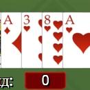 Червы играть онлайн