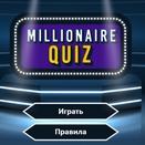 Игра Кто хочет стать миллионером?